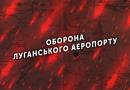 Оборона Луганського аеропорту: «Щільність вогню була такою, що на кожен квадратний метр потрапляло по снаряду»