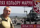 «Шлях кольору марун»: фільм про 80-ту окрему десантно-штурмову бригаду ДШВ ЗС України