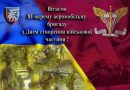 81 окрема аеромобільна бригада ДШВ ЗС України святкує чергову річницю!